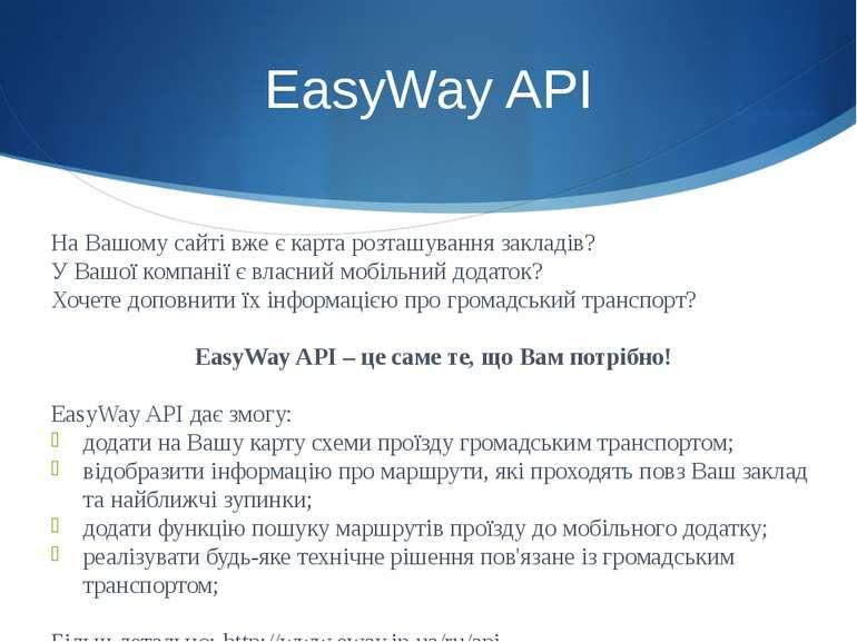 EasyWay API На Вашому сайті вже є карта розташування закладів? У Вашої компан...