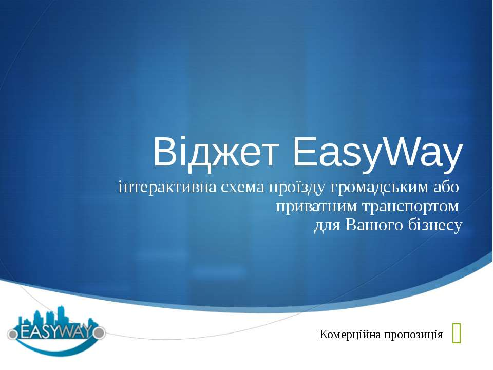 Віджет EasyWay інтерактивна схема проїзду громадським або приватним транспорт...