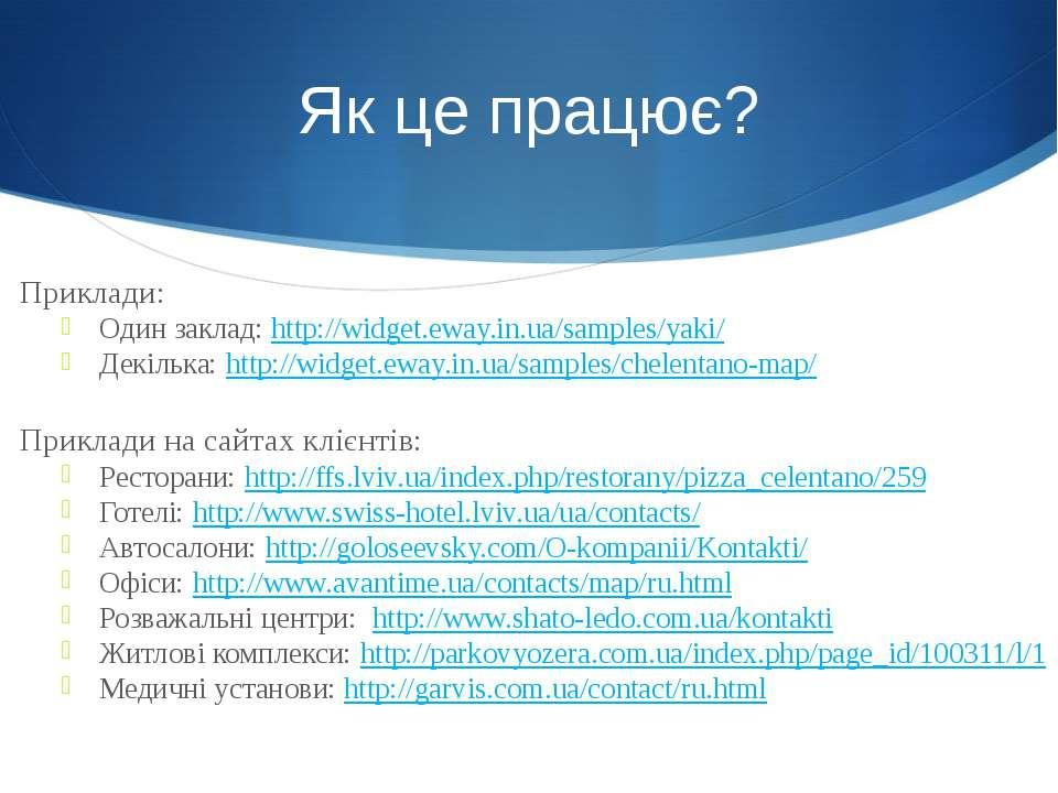 Як це працює? Приклади: Один заклад: http://widget.eway.in.ua/samples/yaki/ Д...