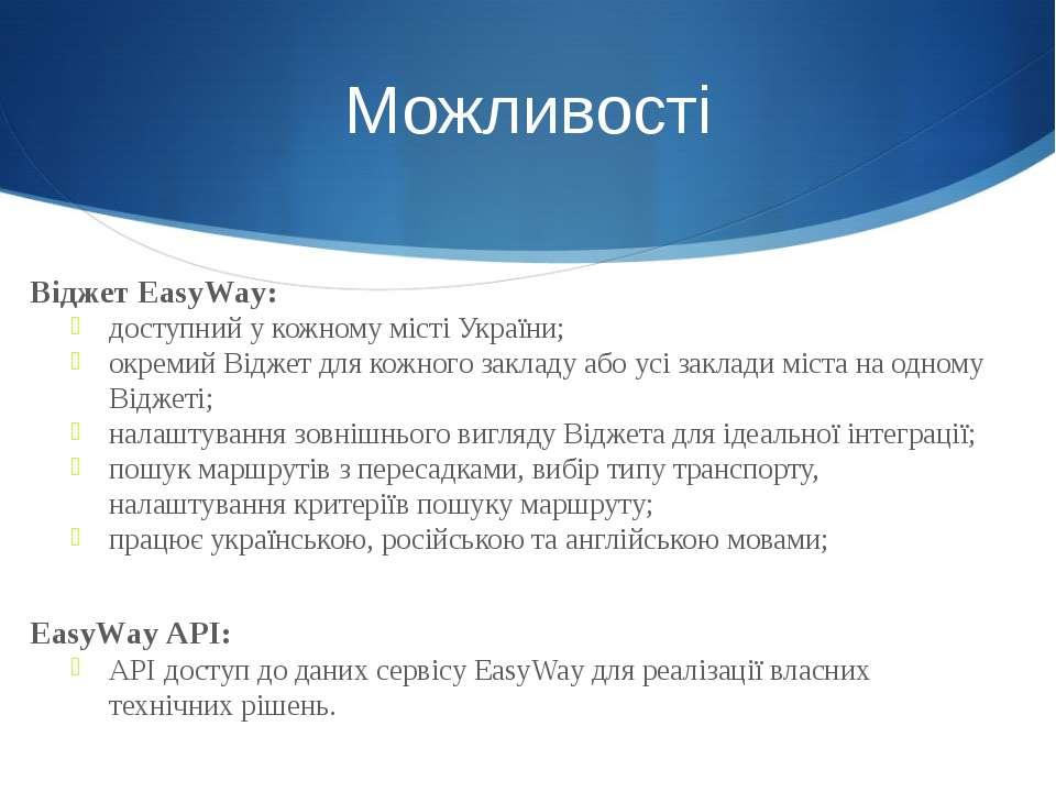 Можливості Віджет EasyWay: доступний у кожному місті України; окремий Віджет ...
