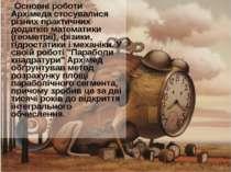 Основні роботи Архімеда стосувалися різних практичних додатків математики (ге...
