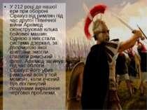 У 212 році до нашої ери при обороні Сіракуз від римлян під час другої Північн...