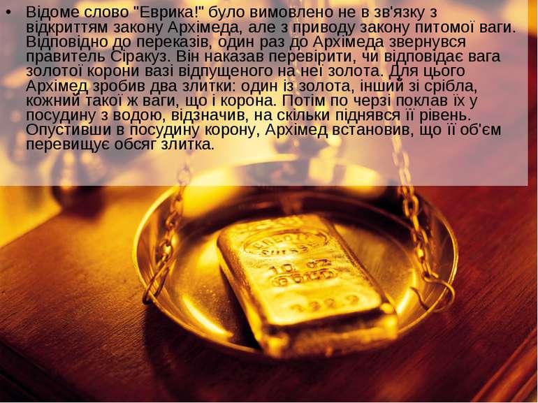 """Відоме слово """"Еврика!"""" було вимовлено не в зв'язку з відкриттям закону Архіме..."""