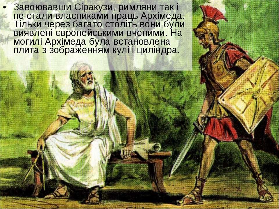 Завоювавши Сіракузи, римляни так і не стали власниками праць Архімеда. Тільки...