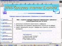 Web-броузер Internet Explorer