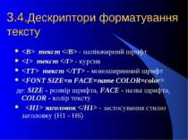 3.4.Дескриптори форматування тексту текст - напівжирний шрифт текст - курсив ...