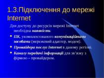 1.3.Підключення до мережі Internet Для доступу до ресурсів мережі Internet не...