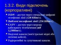 1.3.2. Види підключень (корпоративні) ISDN – доступ через спеціальні цифрові ...