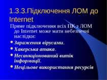 1.3.3.Підключення ЛОМ до Internet Пряме підключення всіх ПК з ЛОМ до Internet...