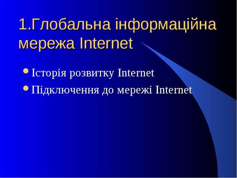 1.Глобальна інформаційна мережа Internet Історія розвитку Internet Підключенн...