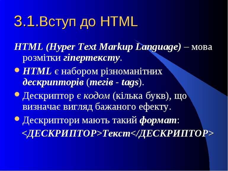 3.1.Вступ до HTML HTML (Hyper Text Markup Language) – мова розмітки гіпертекс...