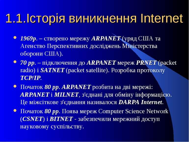 1.1.Історія виникнення Internet 1969р. – створено мережу ARPANET (уряд США та...