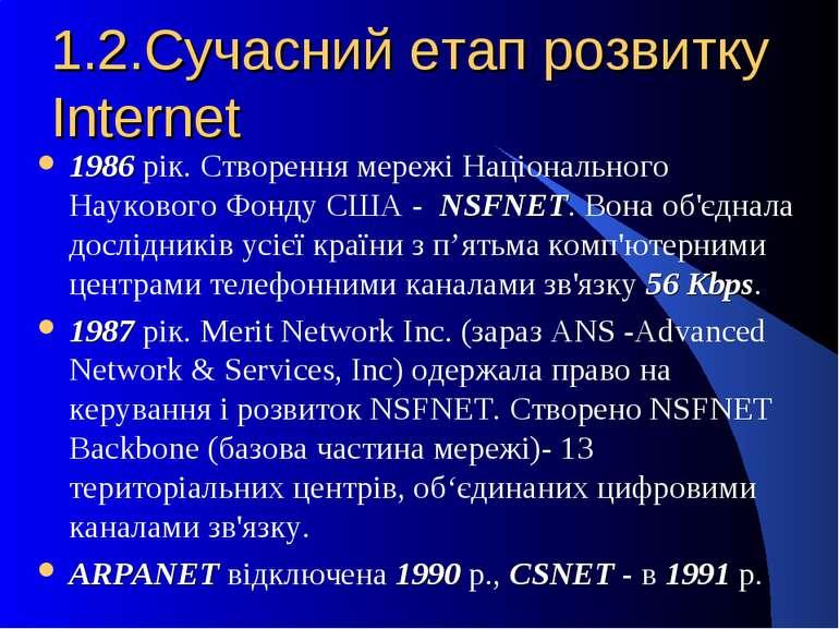 1.2.Сучасний етап розвитку Internet 1986 рік. Створення мережі Національного ...