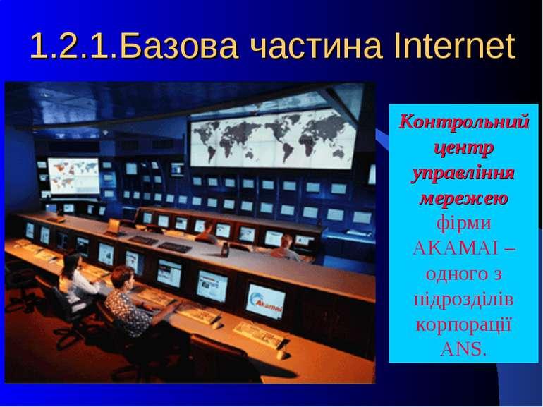 1.2.1.Базова частина Internet Контрольний центр управління мережею фірми AKAM...