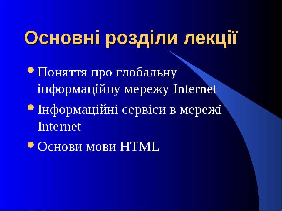 Основні розділи лекції Поняття про глобальну інформаційну мережу Internet Інф...