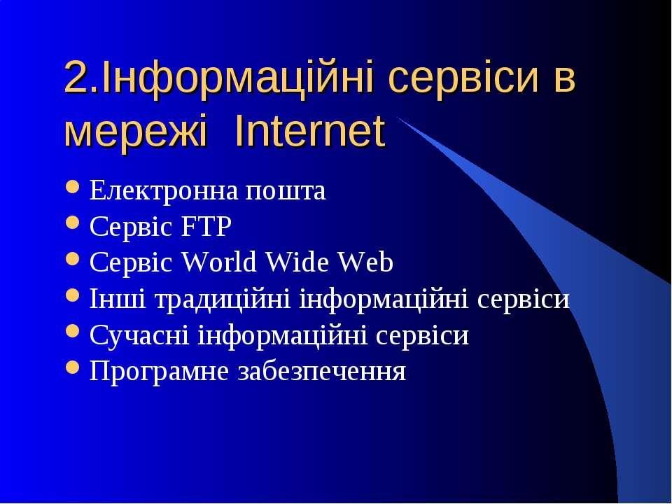2.Інформаційні сервіси в мережі Internet Електронна пошта Сервіс FTP Сервіс W...