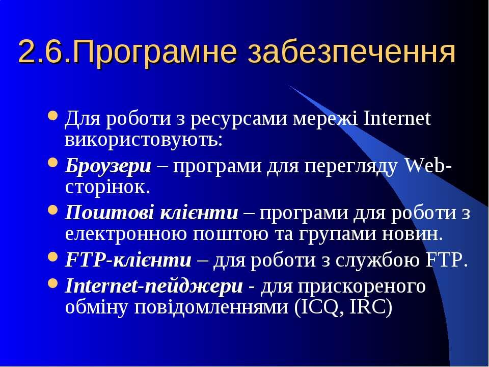 2.6.Програмне забезпечення Для роботи з ресурсами мережі Internet використову...