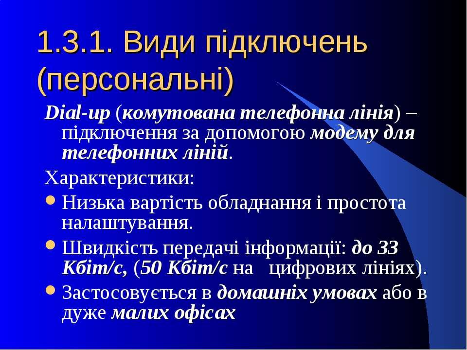 1.3.1. Види підключень (персональні) Dial-up (комутована телефонна лінія) – п...