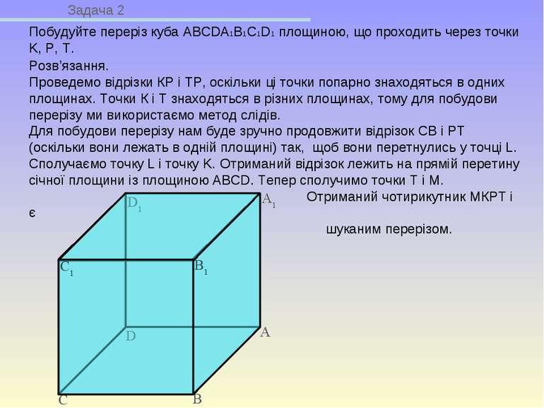 Задача 2 Побудуйте переріз куба ABCDA1B1C1D1 площиною, що проходить через точ...