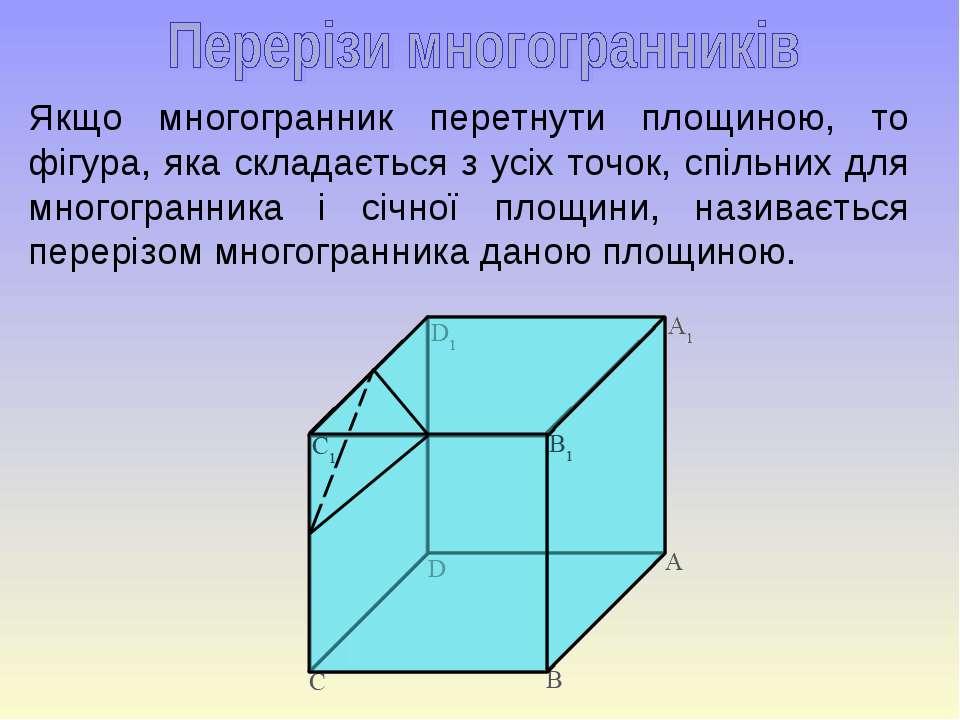Якщо многогранник перетнути площиною, то фігура, яка складається з усіх точок...