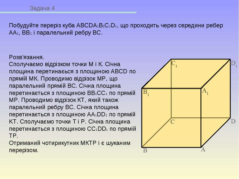 Задача 4 Побудуйте переріз куба ABCDA1B1C1D1, що проходить через середини реб...