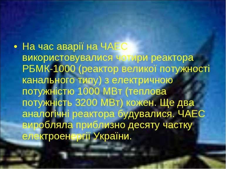 На час аварії на ЧАЕС використовувалися чотири реактора РБМК-1000 (реактор ве...