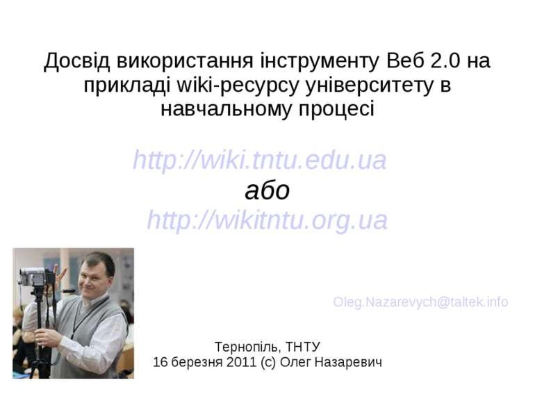 Досвід використання інструменту Веб 2.0 на прикладі wiki-ресурсу університету...