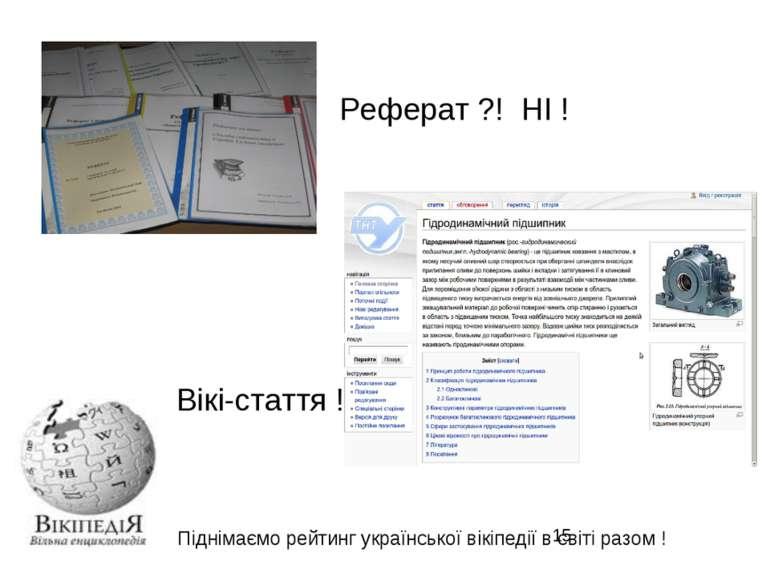 Реферат ?! НІ ! Вікі-стаття ! Піднімаємо рейтинг української вікіпедії в світ...