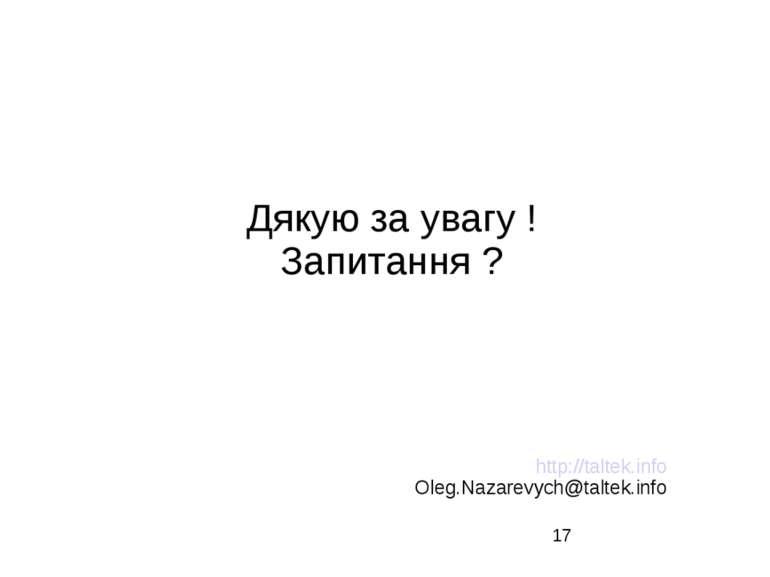 Дякую за увагу ! Запитання ? http://taltek.info Oleg.Nazarevych@taltek.info