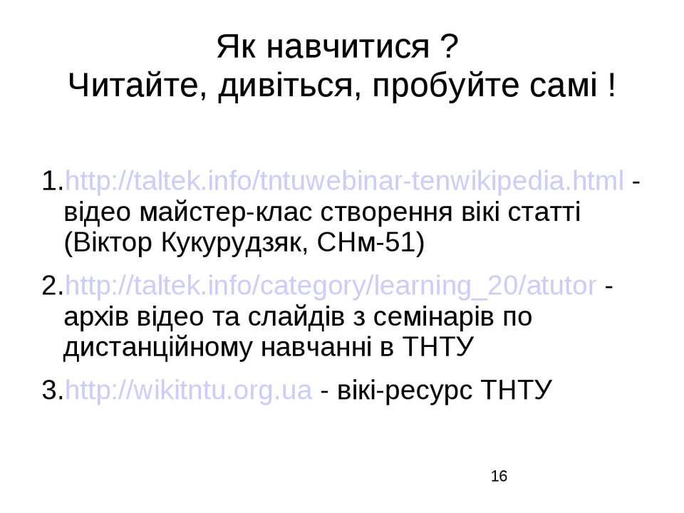 Як навчитися ? Читайте, дивіться, пробуйте самі ! http://taltek.info/tntuwebi...