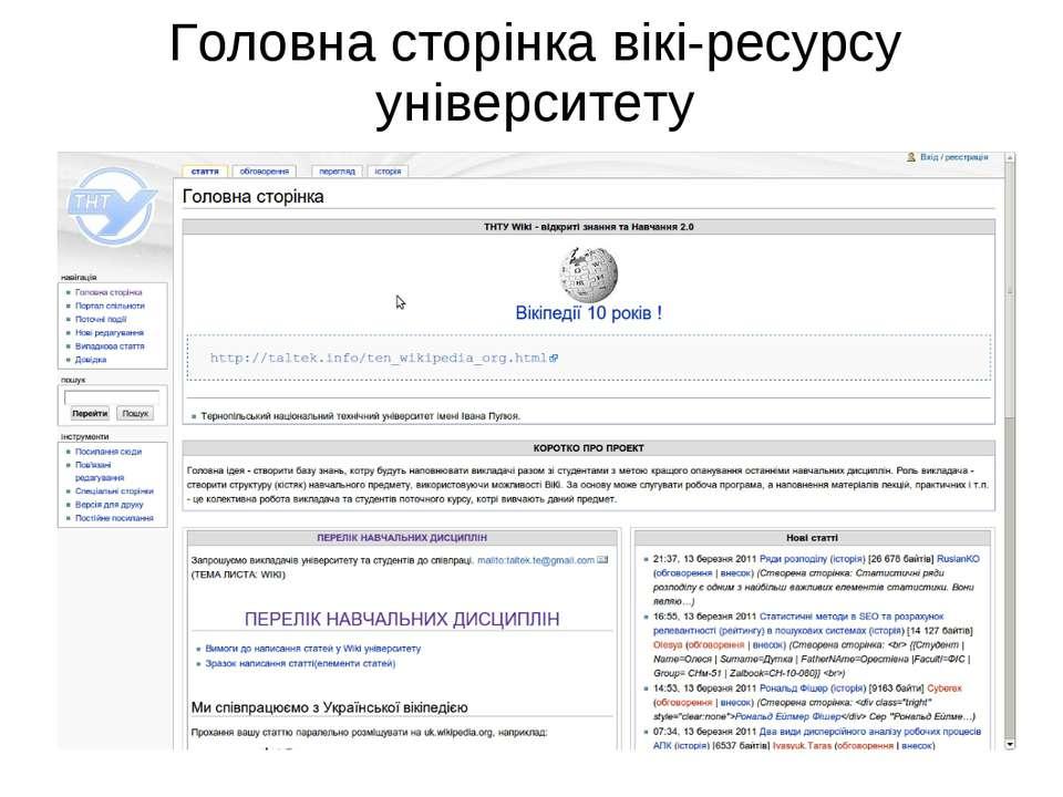 Головна сторінка вікі-ресурсу університету