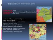 Придніпровський економичній район Площа, тис. км : 59,1 Склад території: Дніп...