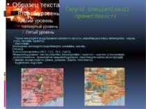 Галузі спеціалізації промисловості - Чорна металургія (видобування коксівного...