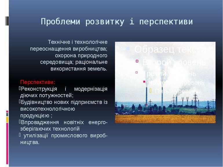 Проблеми розвитку і перспективи Технічне і технологічне переоснащення виробни...