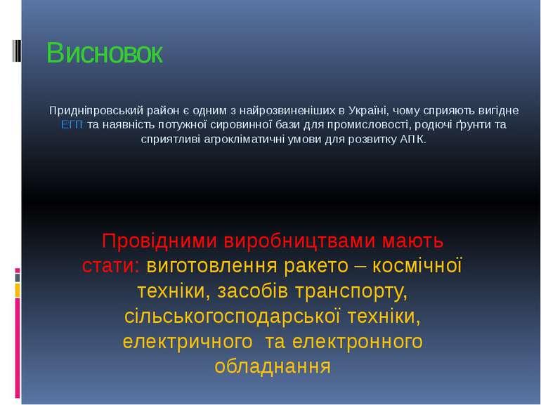 Висновок Придніпровський район є одним з найрозвиненіших в Україні, чому спри...