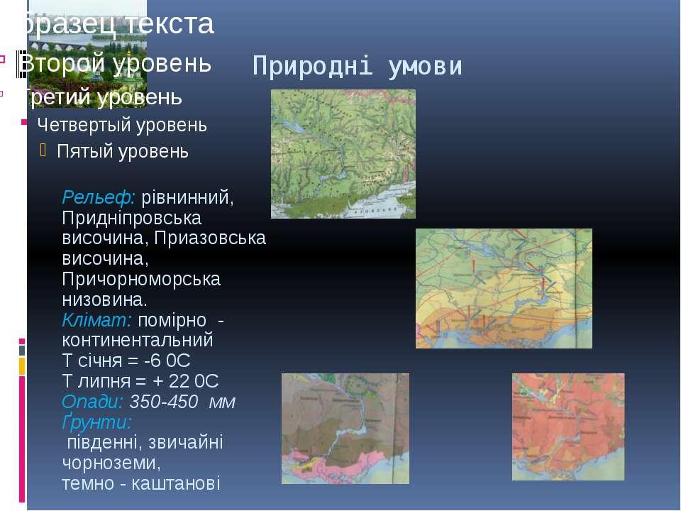 Природні умови Рельеф: рівнинний, Придніпровська височина, Приазовська височи...