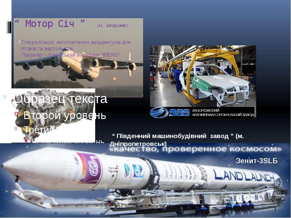 """"""" Мотор Січ """" (м. Запоріжжя) Спеціалізація: виготовлення авіадвигунів для літ..."""