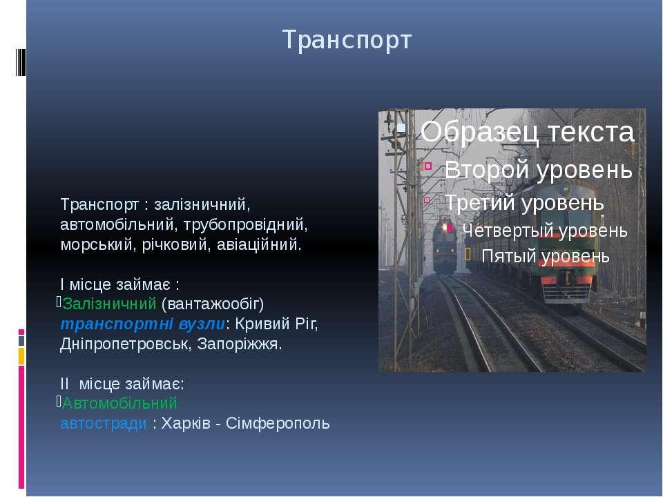 Транспорт Транспорт : залізничний, автомобільний, трубопровідний, морський, р...
