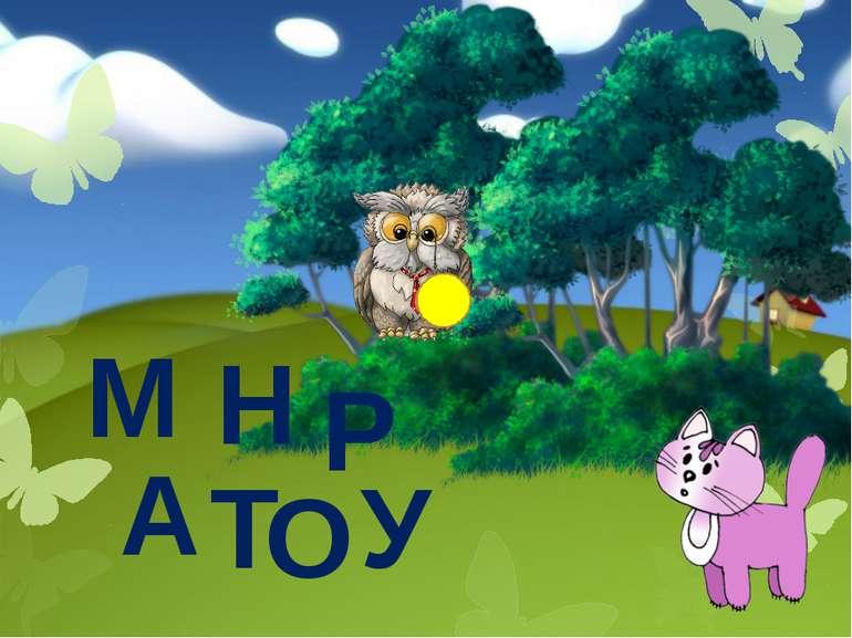 А О У Н М Р Т