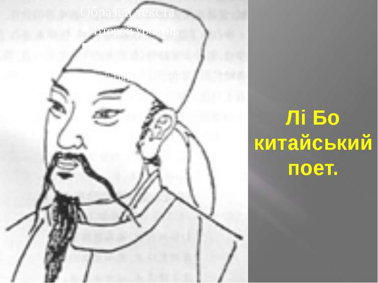 Лі Бо китайський поет.