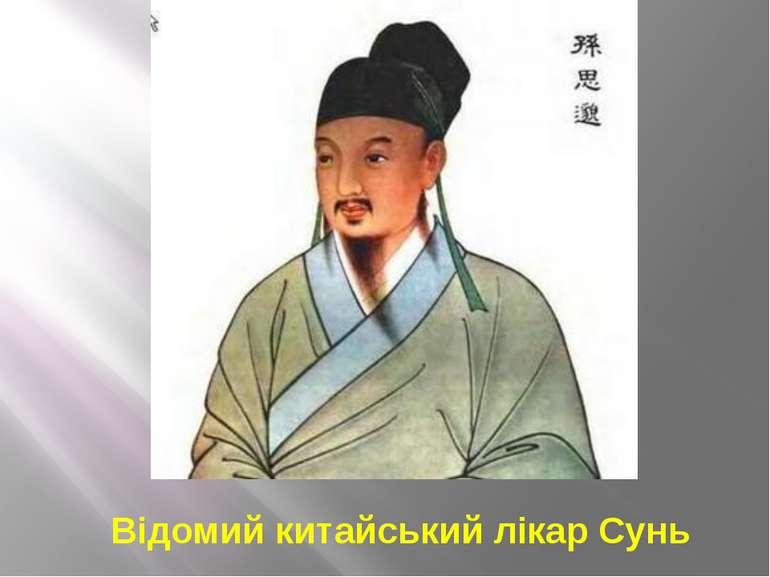 Відомий китайський лікар Сунь