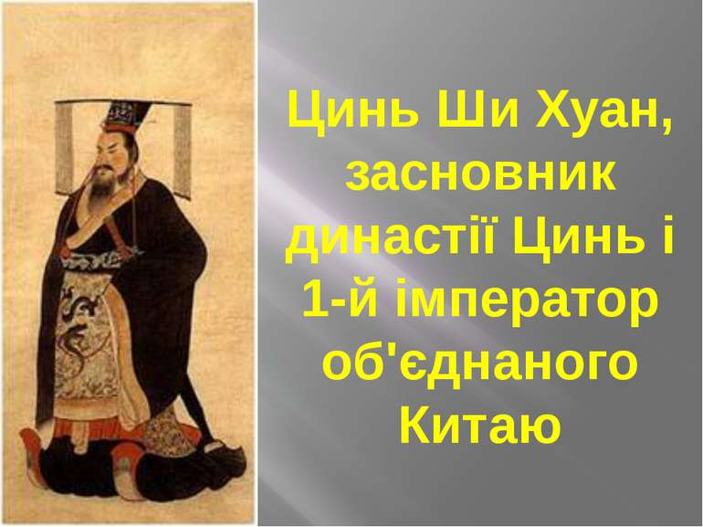 Цинь Ши Хуан, засновник династії Цинь і 1-й імператор об'єднаного Китаю
