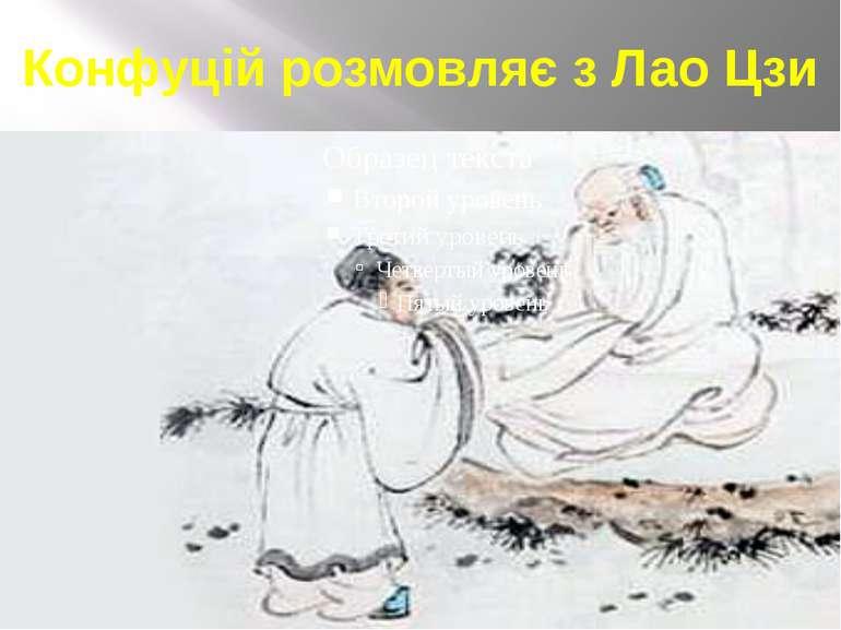Конфуцій розмовляє з Лао Цзи