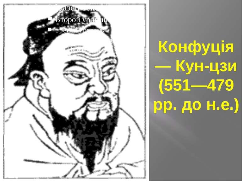 Конфуція — Кун-цзи (551—479 pp. до н.е.)