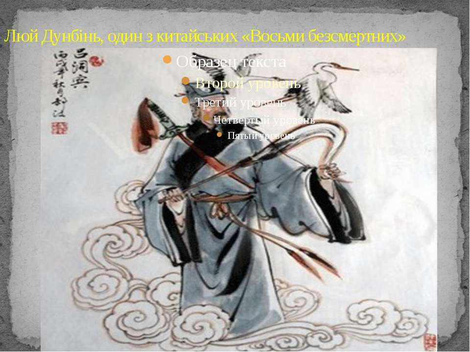 Люй Дунбінь, один з китайських «Восьми безсмертних»