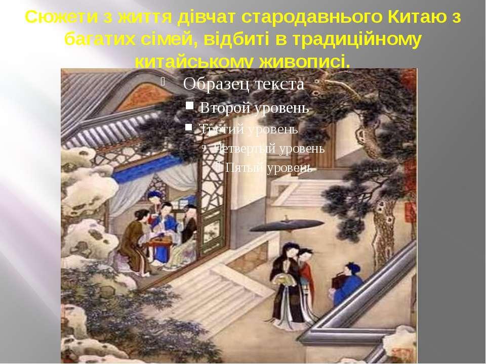 Сюжети з життя дівчат стародавнього Китаю з багатих сімей, відбиті в традицій...