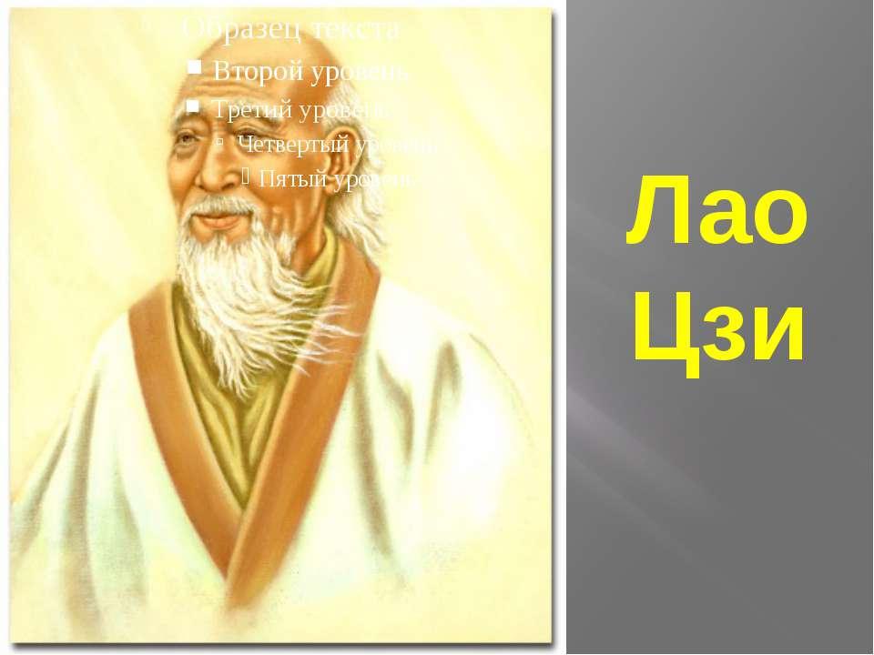 Лао Цзи