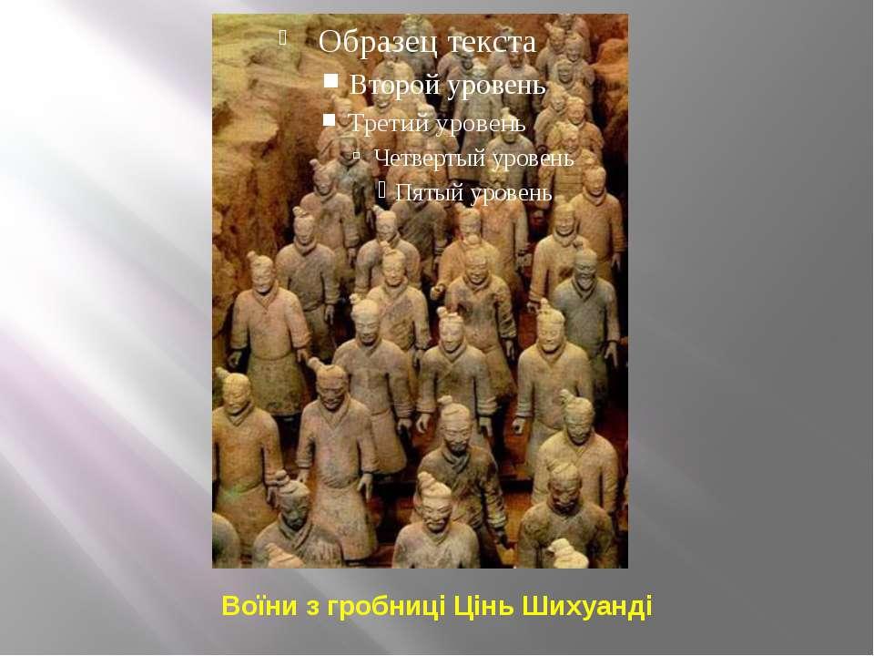 Воїни з гробниці Цінь Шихуанді