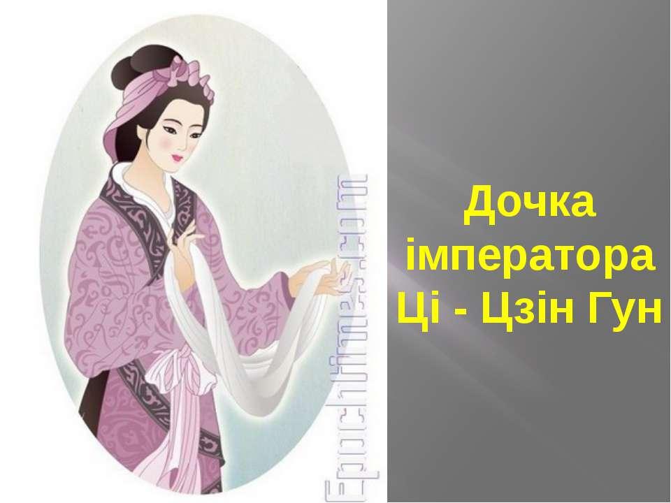 Дочка імператора Ці - Цзін Гун