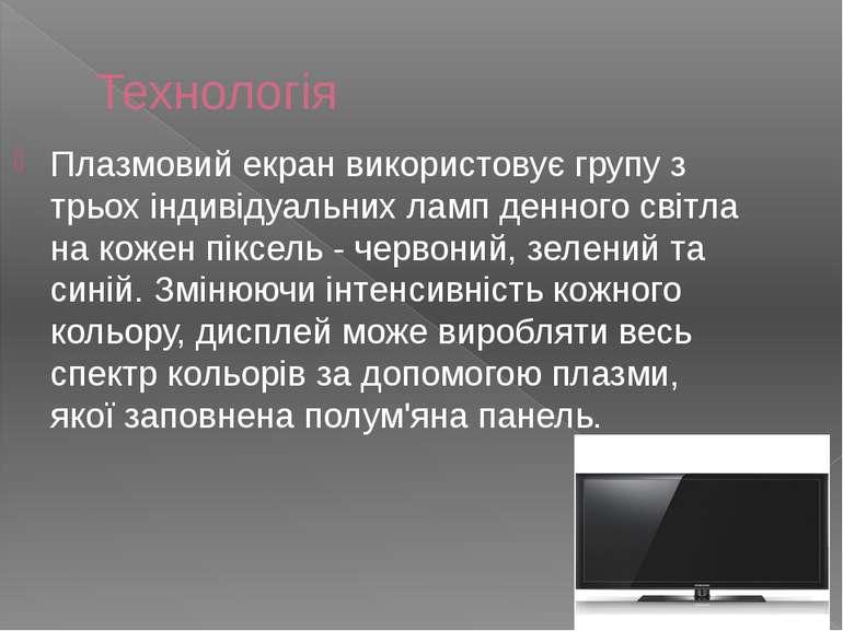 Технологія Плазмовий екран використовує групу з трьох індивідуальних ламп ден...